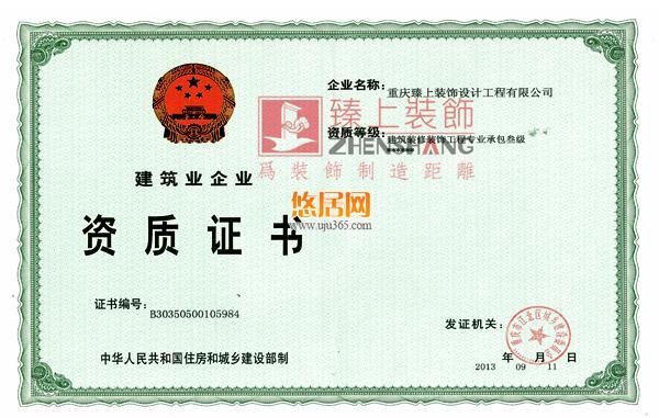 重庆臻上装饰设计工程有限公司营业执照