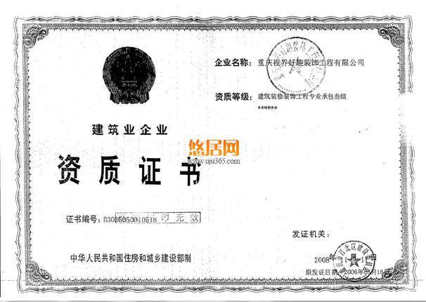 重庆视界好趣装饰工程有限公司营业执照