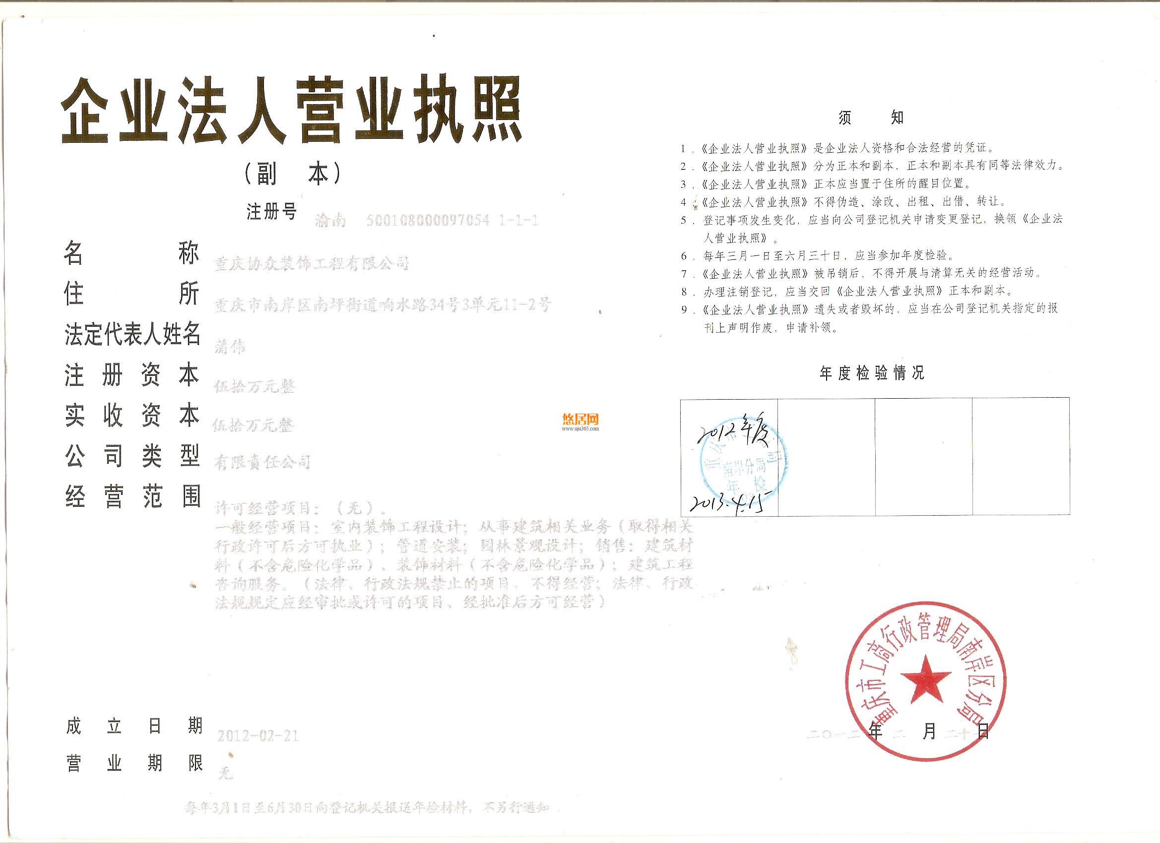 重庆协众装饰工程有限公司营业执照